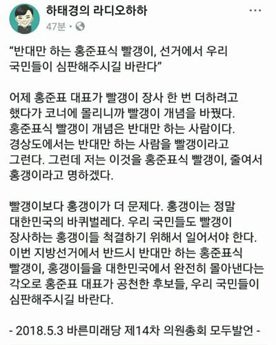 하태경 바른미래당 최고위원이 3일 페이스북에 소개한 자신의 발언