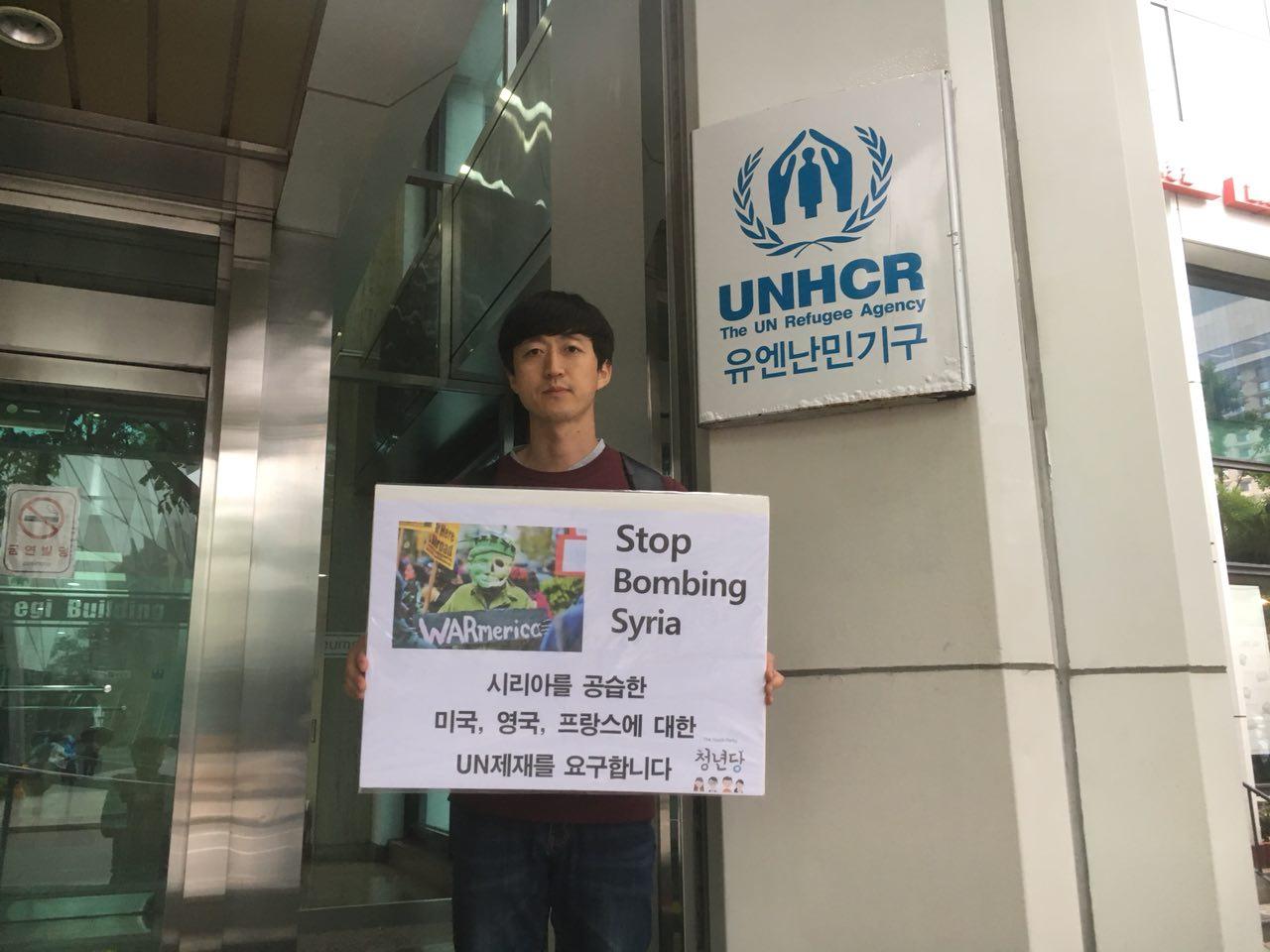 유엔난민기구 앞 1인시위 김수근 청년이 시리아 사태 해결 촉구를 요구하고 있다