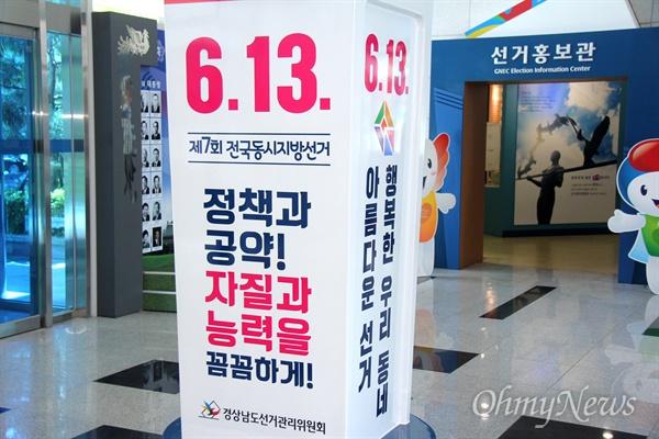경상남도선거관리위원회의 6.3지방선거 홍보물.
