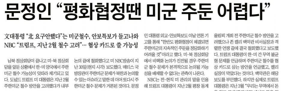 지난 2일 자 <조선일보>