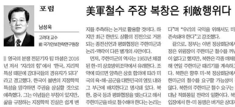 5월 3일자 <문화일보> 오피니언에 실린 '미군철수 주장 복창은 이적행위다' 제목의 글.