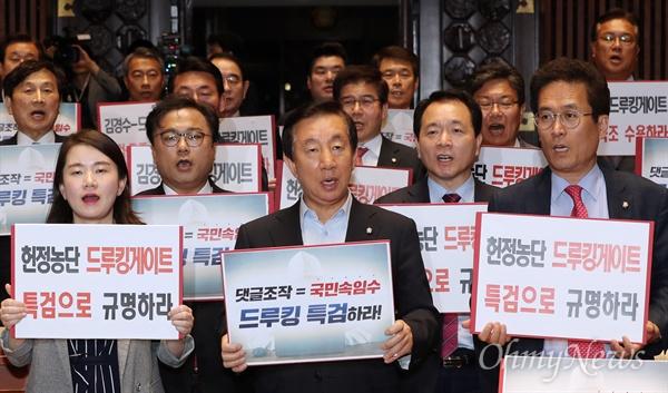 드루킹 특검 촉구하는 한국당 자유한국당 김성태 원내대표가 3일 오후 서울 여의도 국회에서 열린 의원총회에서 조건없는 드루킹 특검 수용을 촉구하며 무기한 단식 농성에 돌입한다고 밝혔다.