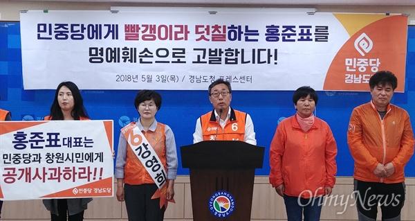 민중당 경남도당은 3일 오후 경남도청 프레스센터에서 기자회견을 열었다.