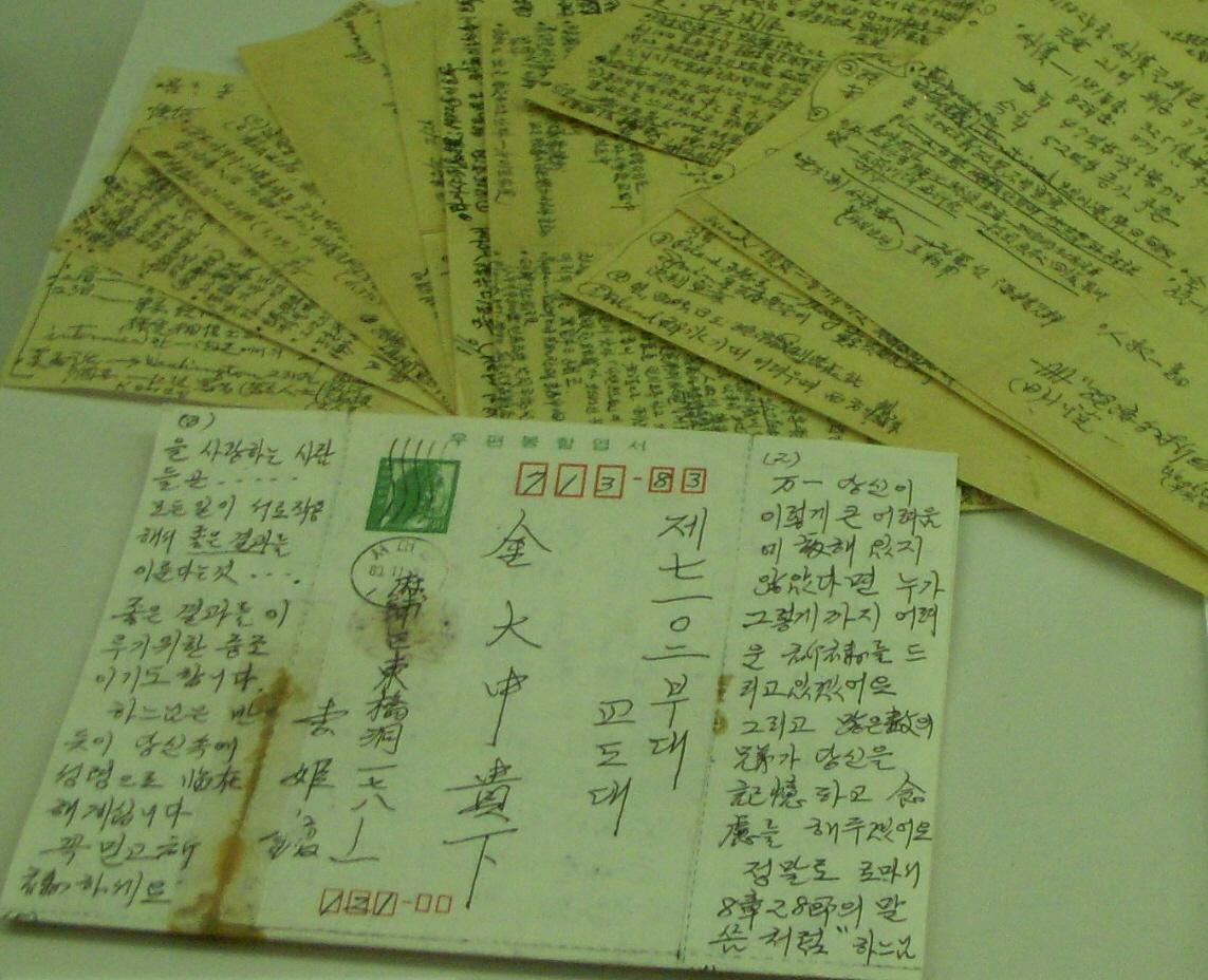 김대중도서관에 전시된 김대중 옥중 서신