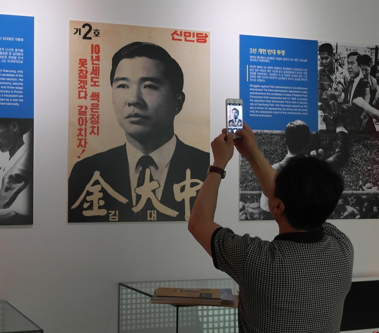 1971년 대선 포스터를 카메라에 담는 임성용 대표