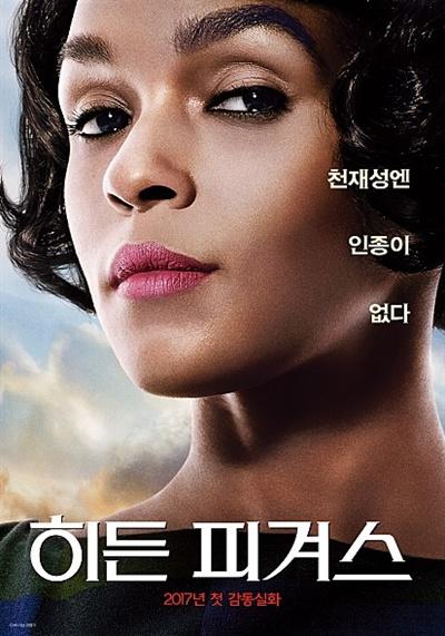 2017년 3월 국내 개봉한 영화 < 히든 피겨스 >의 주연을 맡은 자넬 모네