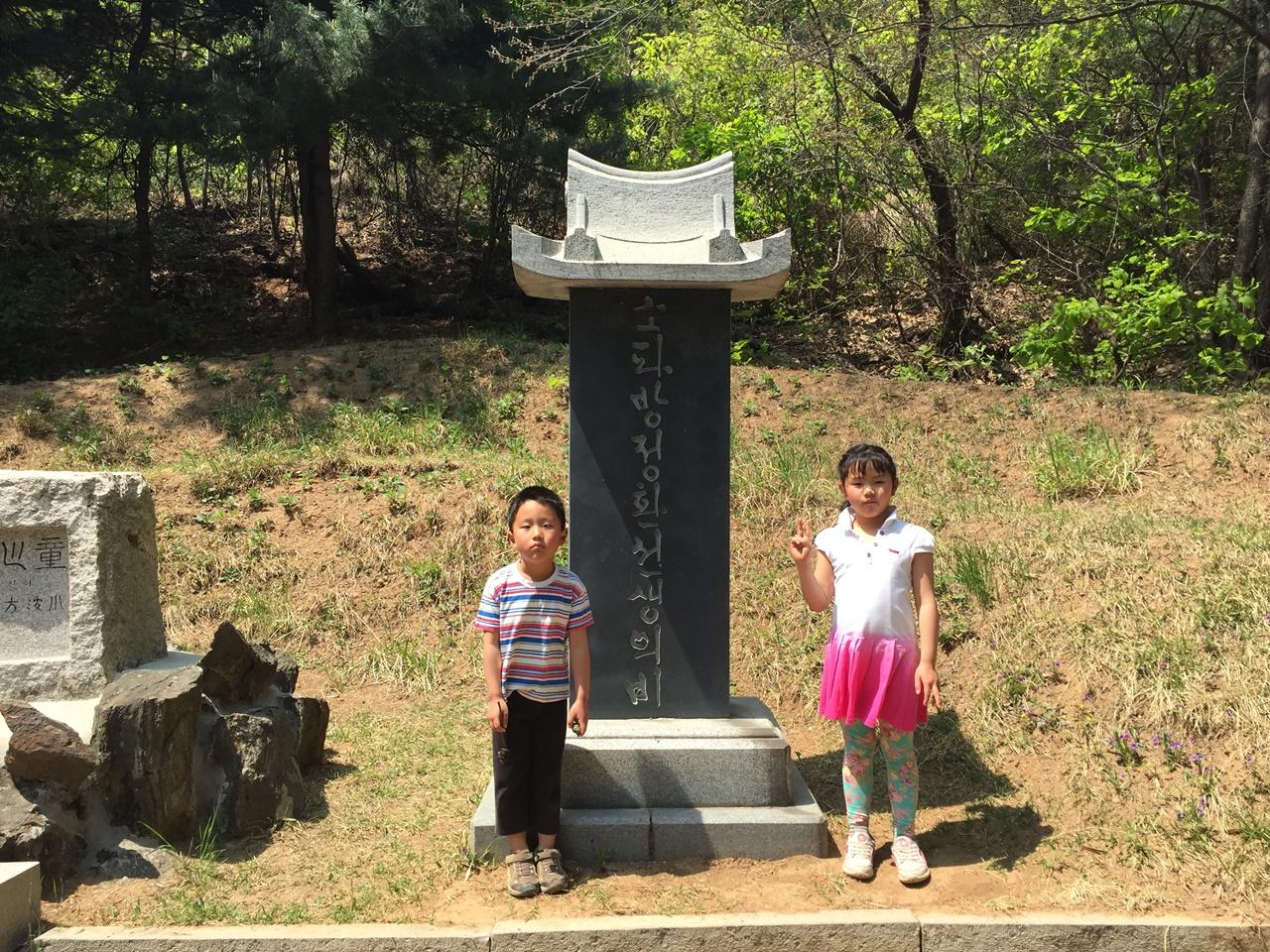 방정환 선생 묘소 구리 망우산