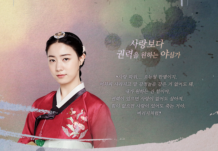 드라마 <대군>의 정희왕후 윤씨(류효영 분).