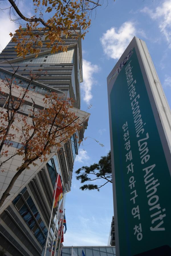 """""""인천경제자유구역청"""" 인천경제자유구역청은 '글로벌도시 인천'을 설계하고 만들어 간다."""