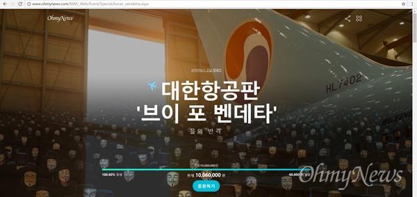 대한항공 '을'의 반격을 응원하는 <오마이뉴스> 긴급 캠페인 <대한항공판 '브이 포 벤데타'>가 목표금액 1000만원을 약 100분 만에 돌파했다.