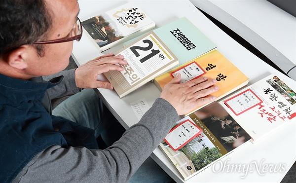 북한영화 전문가 유영호씨. 그가 압수당했던 책들에는 아직도 '압수물' 스티커가 그대로 붙어 있다.