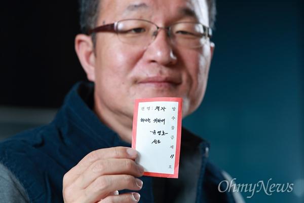 북한영화 전문가 유영호씨. 그가 압수당했던 책들에 붙어 있는 '압수물' 스티커.
