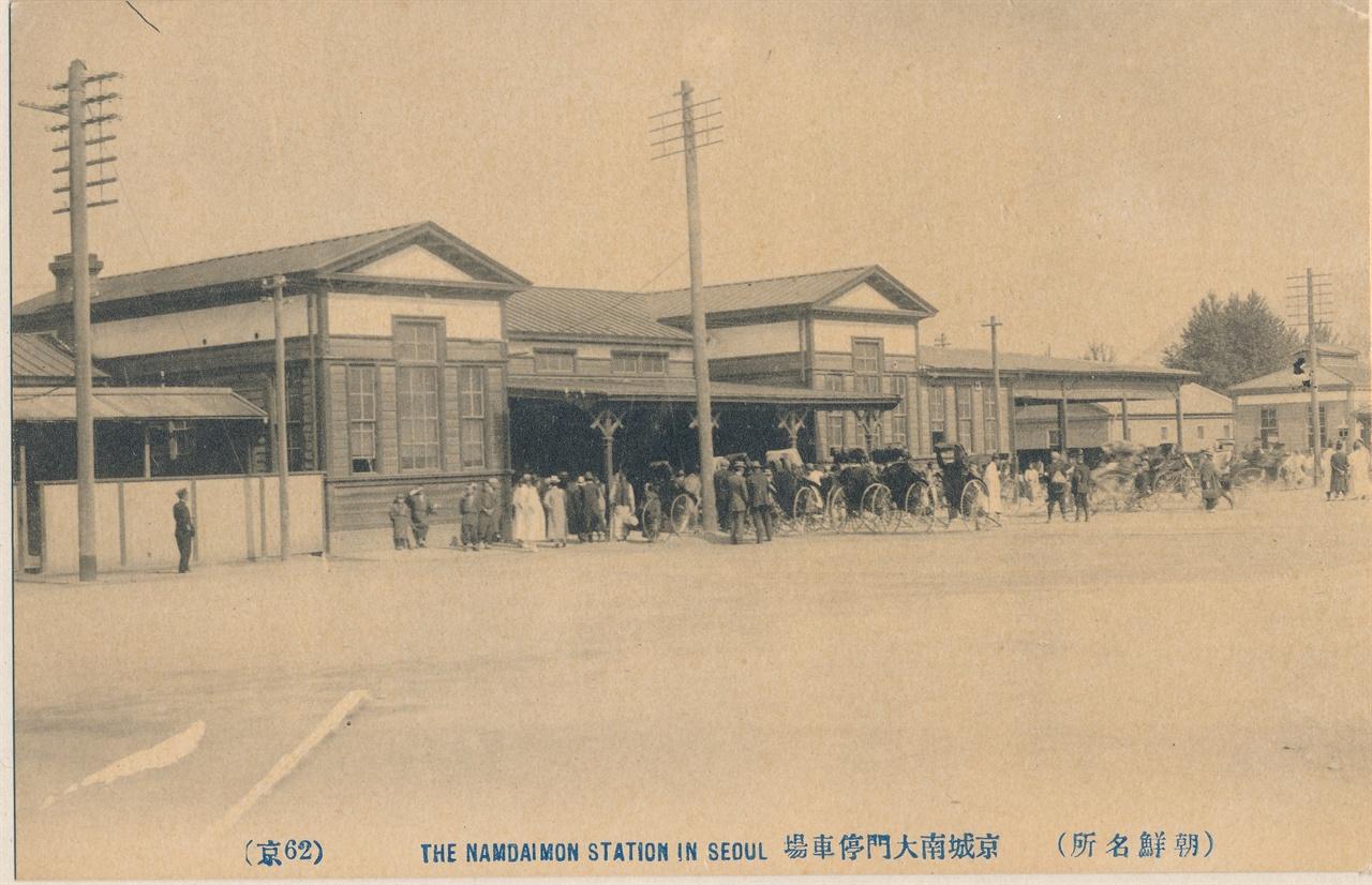 현 서울역 이전의 남대문역사 모습으로 역사 앞에는 인력거꾼들이 보인다.