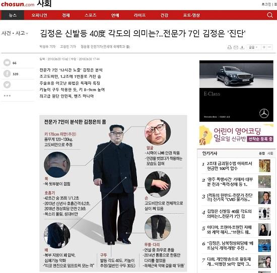 전문가 7인이 분석한 '김정은의 몸'.