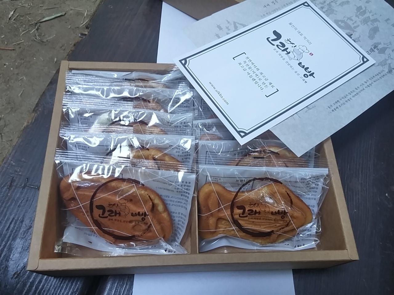 새콤달콤 맛있는 장생포 대표 고래빵