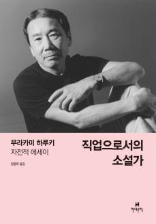 에세이 <직업으로서의 소설가> 책 표지 (2016년 출간)