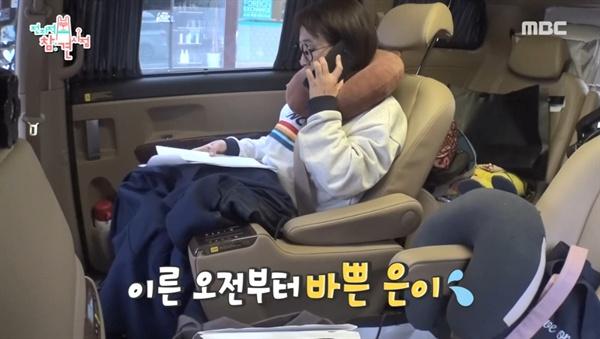 MBC <전지적 참견 시점>의 한 장면.
