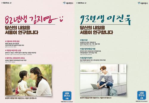 서울시의 세대별 맞춤정책을 홍보하기 위해 제작된 포스터는 성인지 관점이 부족하다는 지적을 받았다