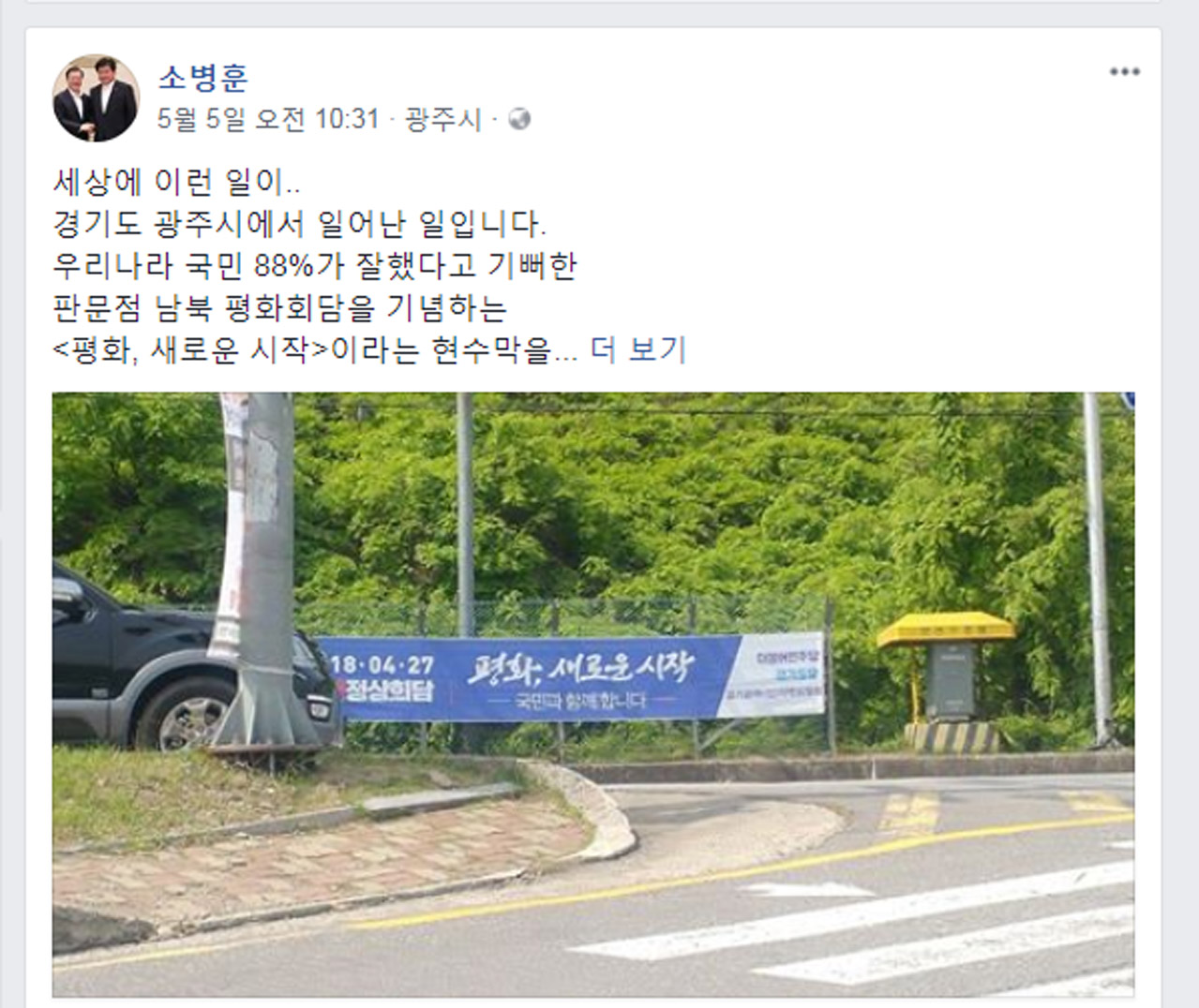 더불어민주당 소병훈 의원 페이스북 갈무리