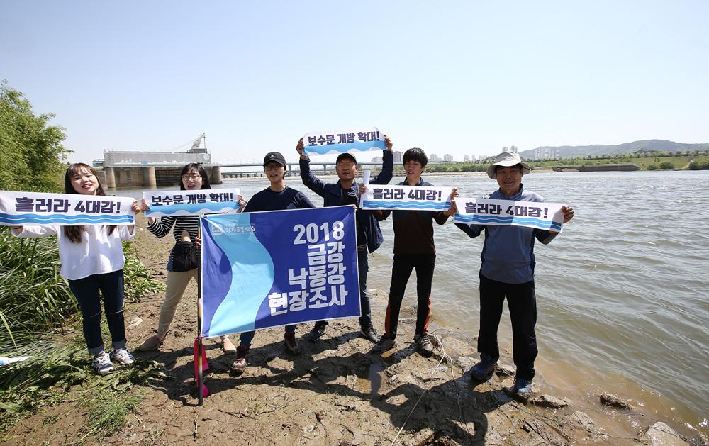 현장조사에 나선 환경운동연합 활동가들이 세종보 아래 낙동강 둔치에서 피켓팅을 하고 있다.