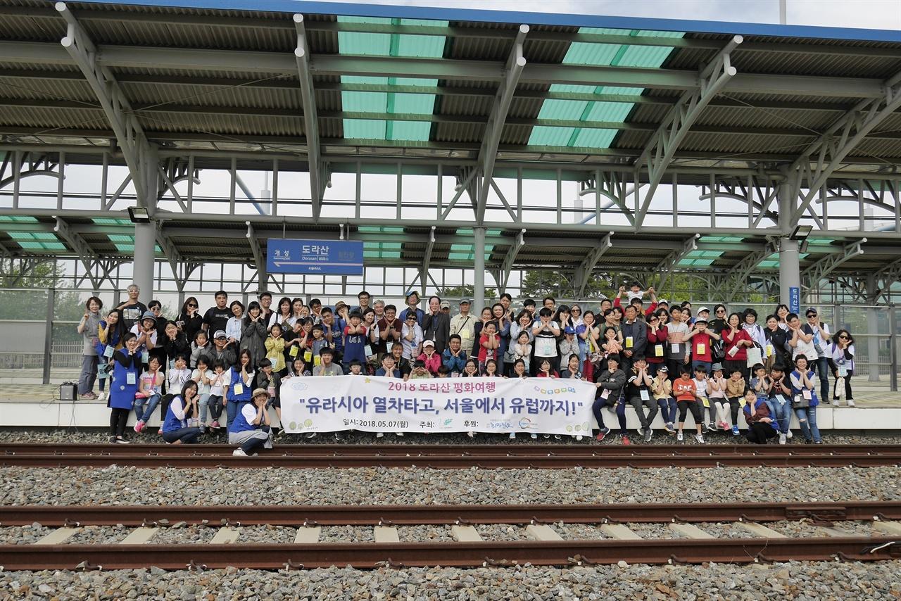 열치 티고 도라산 평화여행 7일 사단법인 평화3000이 주최한 '2018 도라산평화여행 ? 유라시아 열차타고 서울에서 유럽까지' 행사에서 마지막 프로그램 '평화와 통일의 염원을 담은 희망의 솟대 그리기 및 설치하기'를 마치고 서울역으로 돌아오기 전, 이날 참여한 초등학생 동반 가족들과 사단법인 평화철도 관계자들의 기념촬영 장면