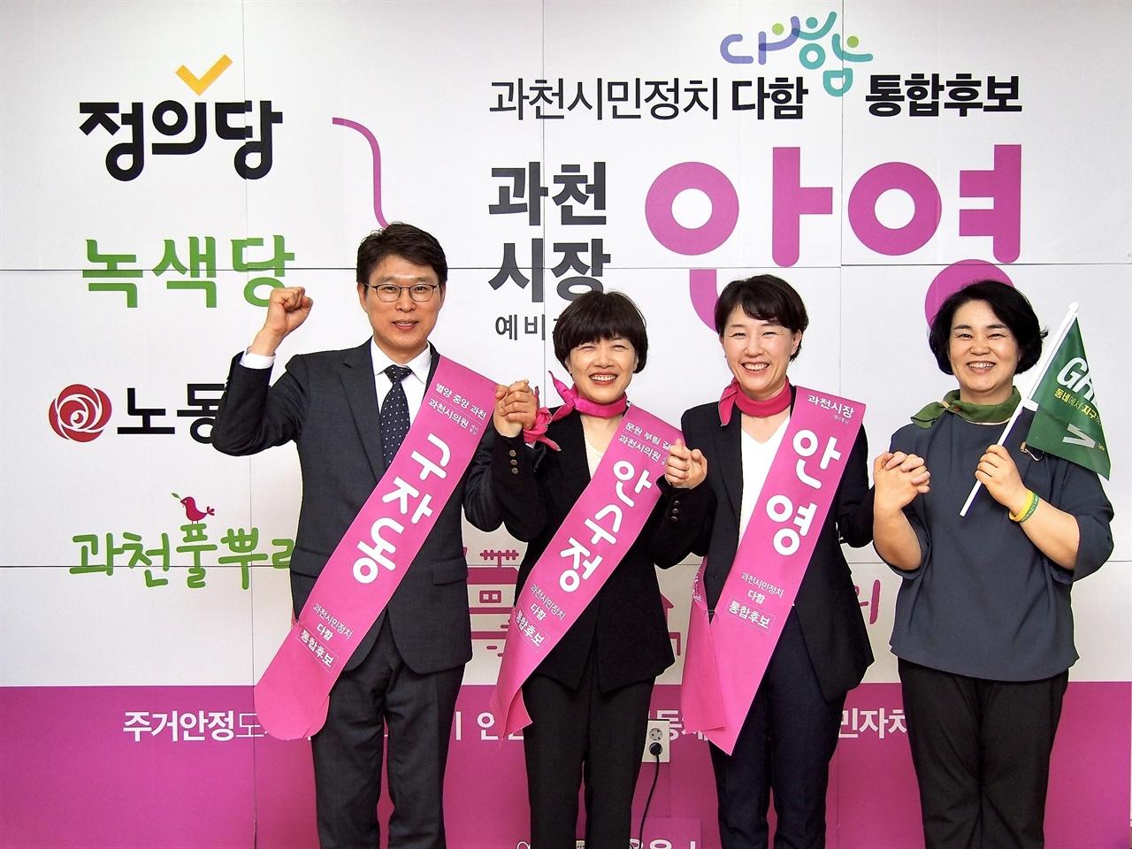 6.13 지방선거에 출마한 과천의 시민후보들