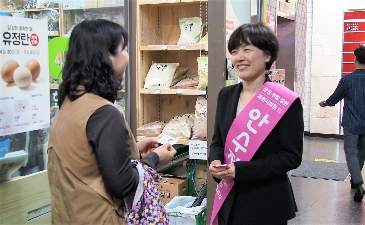 과천시의원에 출마한 '과천시민정치 다함' 안수정 후보