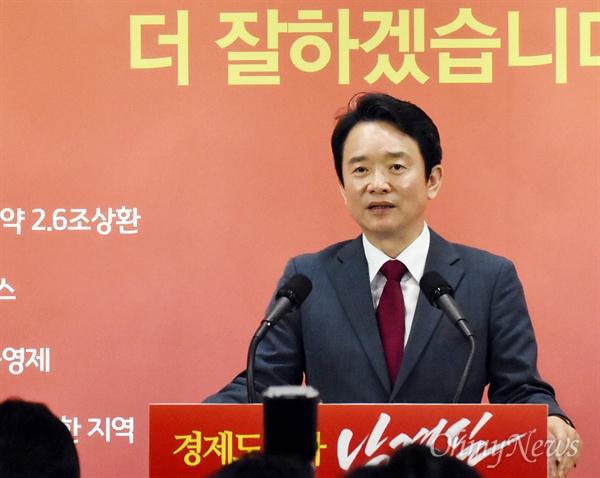 남경필 경기도지사 출마 기자회견