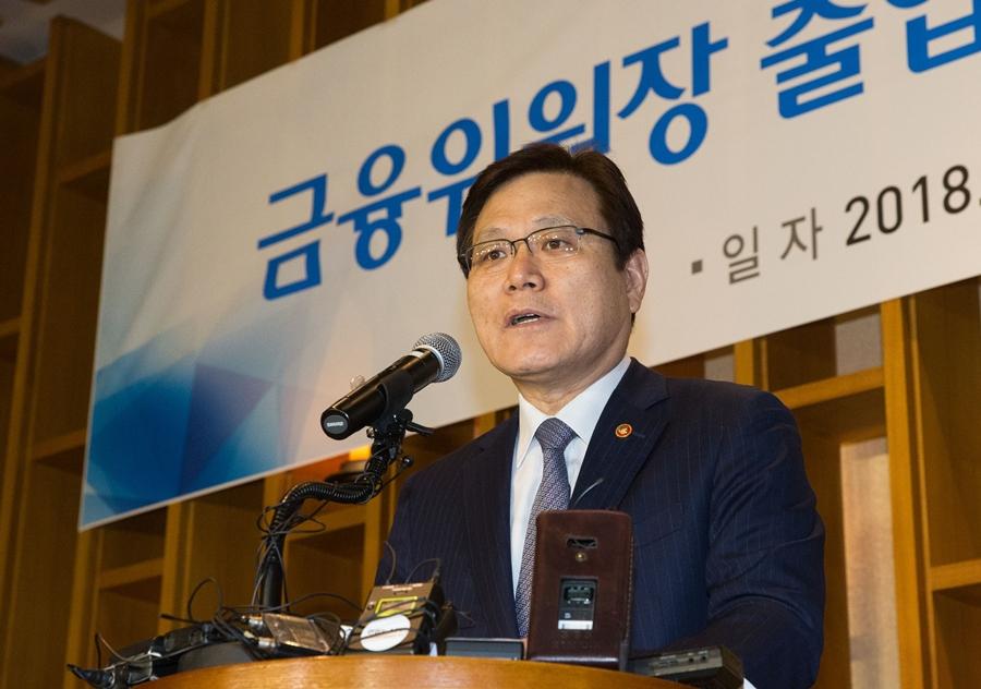 9일 서울 종로구에서 열린 금융위원회 기자간담회에서 최종구 금융위원장이 발언하고 있다.