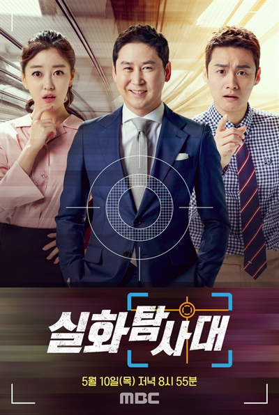 MBC 시사 교양 파일럿 프로그램 <실화탐사대> 포스터.