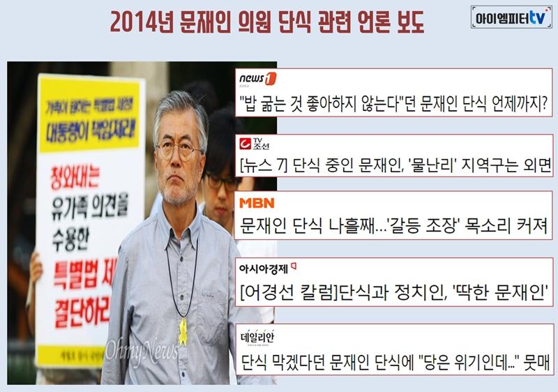 2014년 당시 문재인 의원의 단식 관련 언론 보도 기사 제목