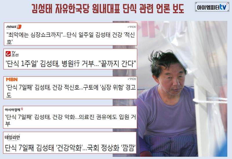 김성태 자유한국당 원내대표의 단식 관련 언론 보도 기사 제목