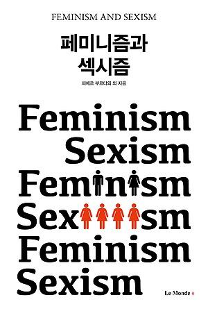페미니즘과 섹시즘 여성들은 무엇을 원하는가?