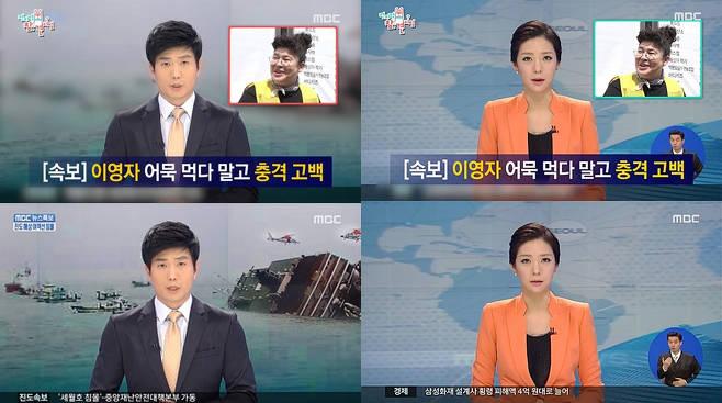 <전참시>의 방송 장면과 2014년 4월 16일의 세월호 참사 당시 뉴스 특보 영상 비교 장면
