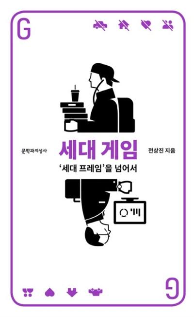 전상진 / <세대게임> / 문학과지성사 / 2018.1.5
