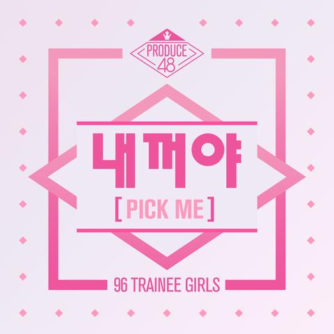 지난 10일 공개된 엠넷의 한일합작 걸그룹 프로젝트 < 프로듀스48 > 주제곡 '내까야'(Pick Me) 싱글 표지