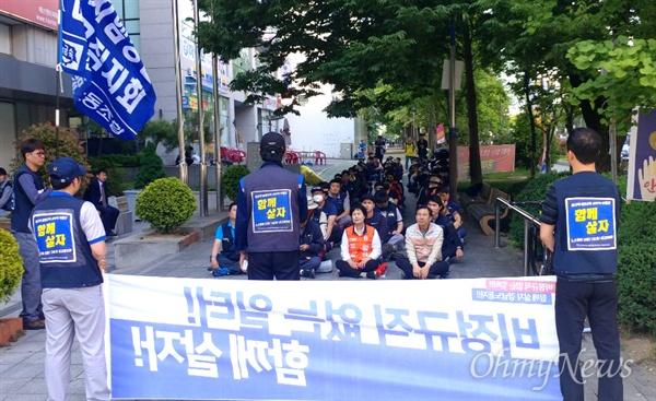 금속노조 한국지엠창원비정규직지회는 10일 오후 더불어민주당 경남도당 앞에서 집회를 열고 거리행진했다.