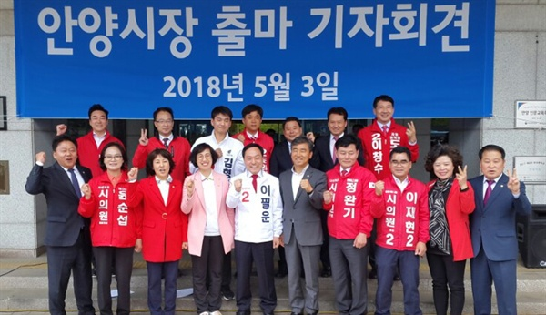 이필운 자유한국당 안양시장 후보 출마 기자회견.