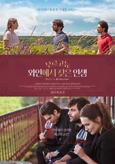 영화 '부르고뉴, 와인에서 찾은 인생' 포스터.