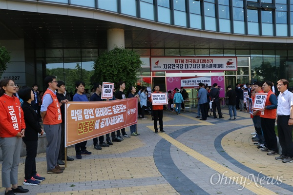 11일 오후 자유한국당 대구 필승결의대회가 열린 DTC에서 민중당 당원들이 홍준표 자유한국당 대표의 막말에 대해 사과하라는 현수막을 들고 구호를 외치고 있다.