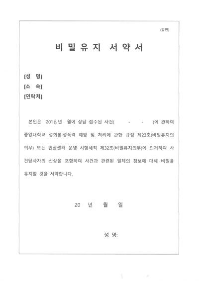 중앙대학교 인권센터에서 피해자에게 서명하게 한 '비밀 유지 서약서'