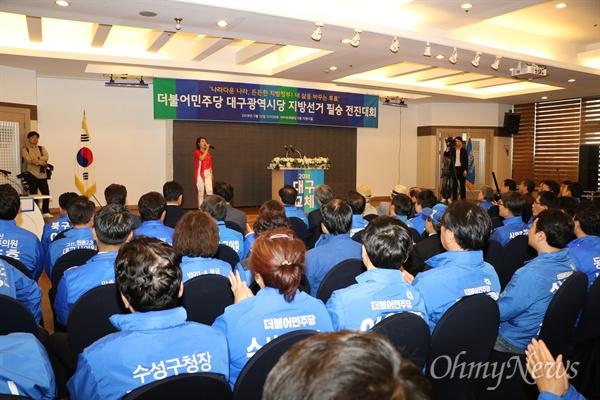12일 오후 대구시 동구 MH컨벤션센터에서 열린 민주당 대구시당 필승전진결의대회.