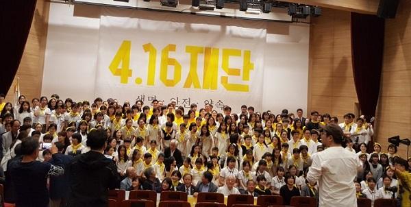 4.16재단 2일 오후 국회의원회관 대강당에서 열린 '4.16재단 창립기념식' 참석자들이 기념사진을 촬영하고 있다.