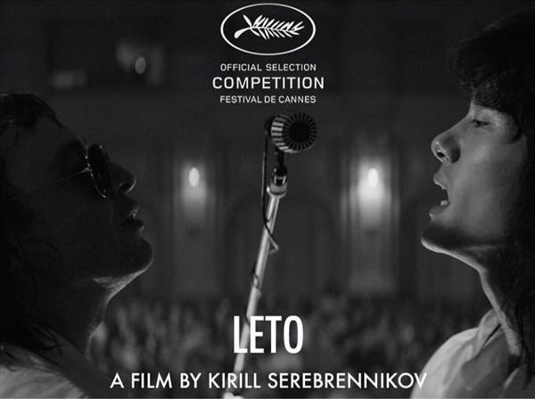 영화 '레토' 포스터