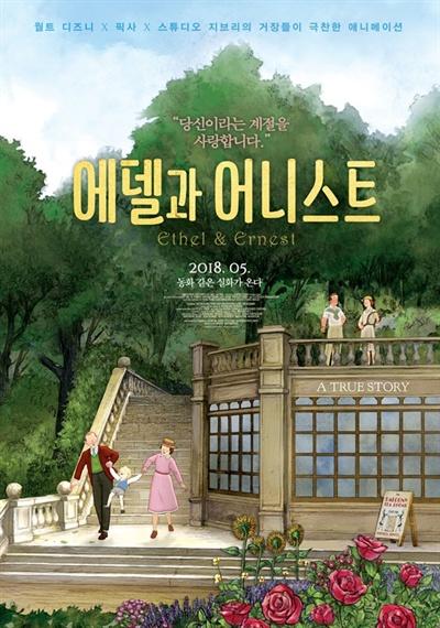 영화 <에델과 어니스트>의 포스터.