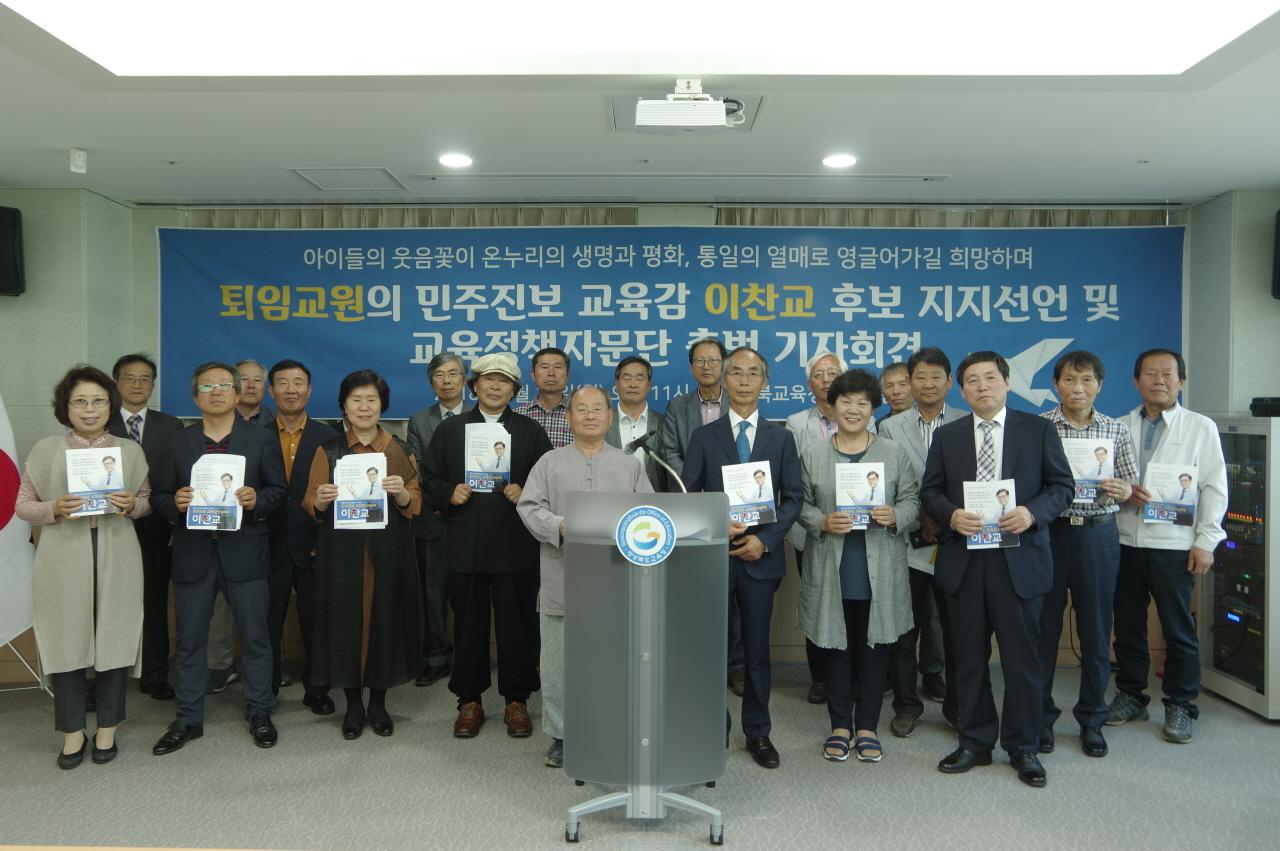 15일, 경북도교육청 브리핑실에서 열린 이찬교 후보 지지 기자회견에서 경북의 퇴직 교원들이 선언서를 읽고 있다.