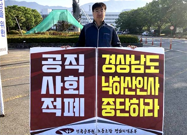 전국공무원노동조합 경남지역본부는 매일 아침마다 경남도청 앞에서 '낙하산 인사 반대 1인시위'를 벌이고 있다.