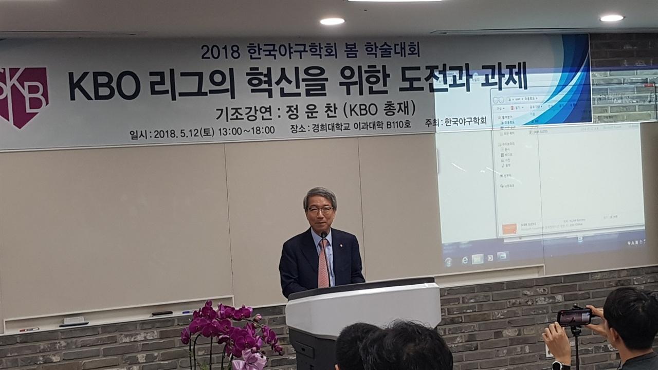 기조 강연 시작하는 정운찬 KBO 커미셔너 지난 12일 경희대학교 이과대학에서 열린 2018 한국야구학회 봄 학술대회에서 정운찬 KBO 커미셔너가 기조 강연을 시작하고 있다.