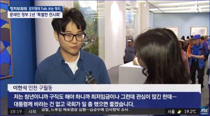 지난 10일 방송된 JTBC <정치부회의>의 한 장면.