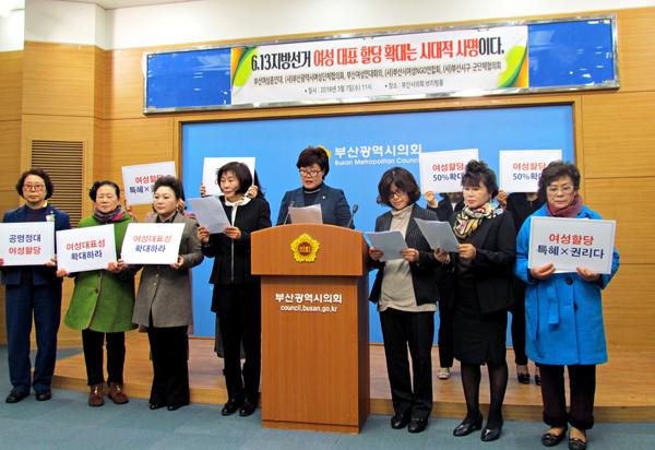 ·6.13지방선거 여성 정치인 확대 촉구 기자회견 중인 부산여성총연대 회원들.